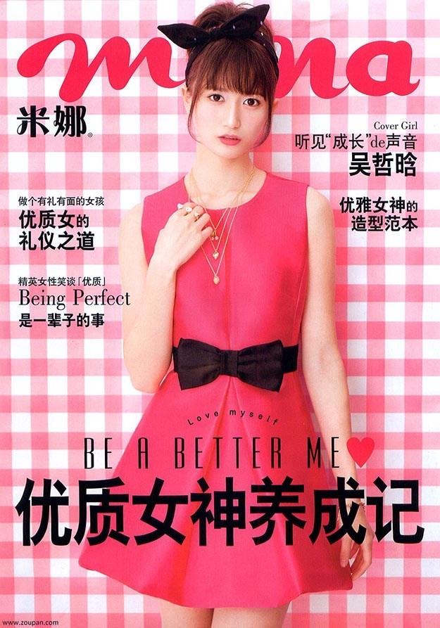 2015年2月mina米娜中文版副刊