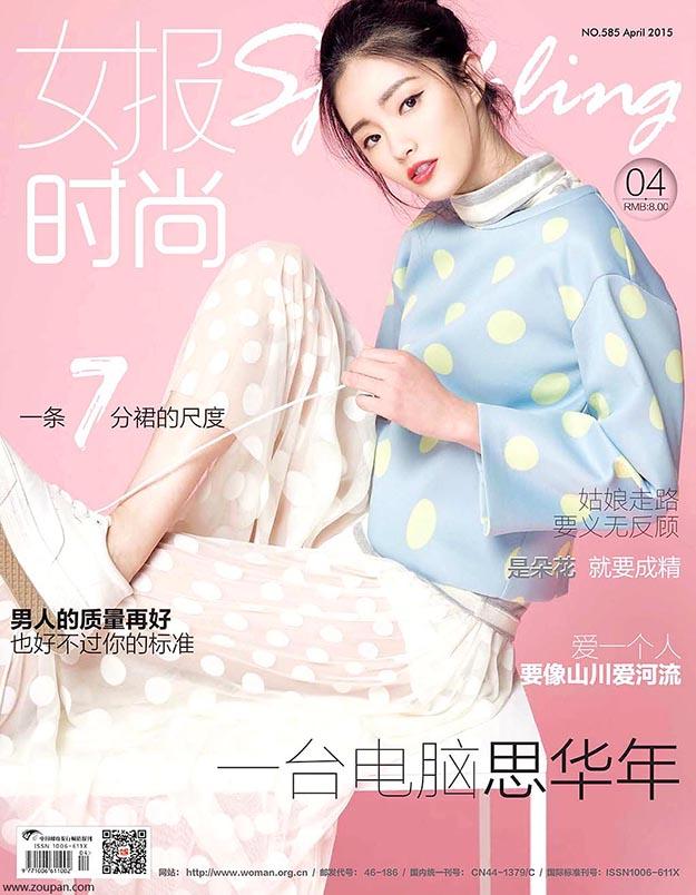 2015年4月女报时尚中文版电子杂志