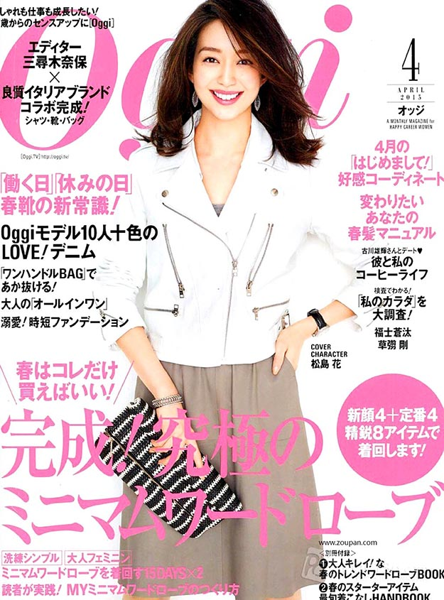 2015年4月oggi日文版电子杂志