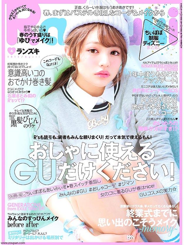 2015年4月Ranzuki日文版电子杂志