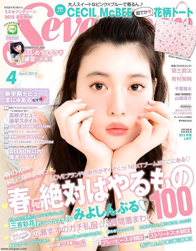 2015年4月seventeen电子杂志日文版