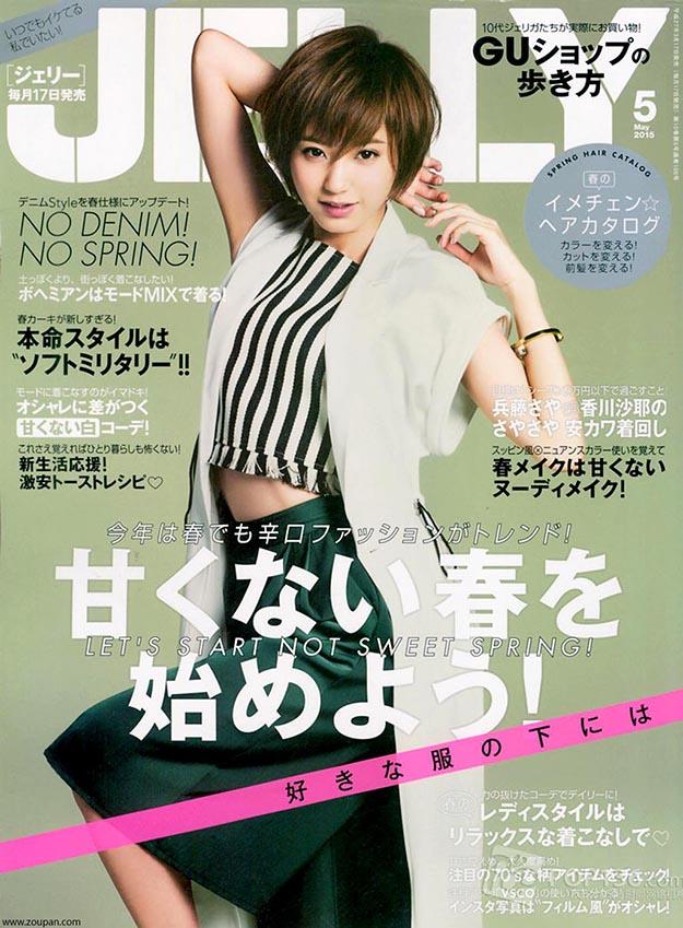 2015年5月jelly日文版电子杂志