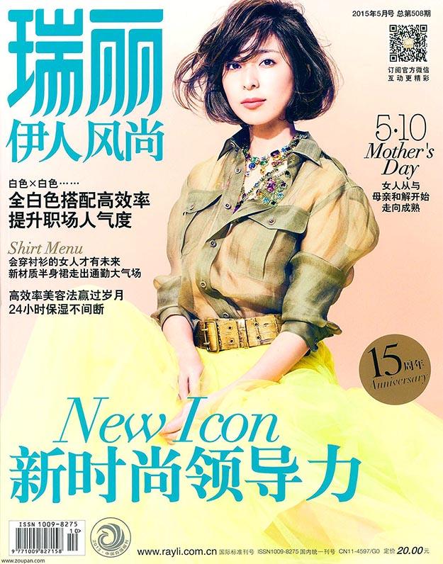 2015年5月瑞丽伊人风尚中文版电子杂志