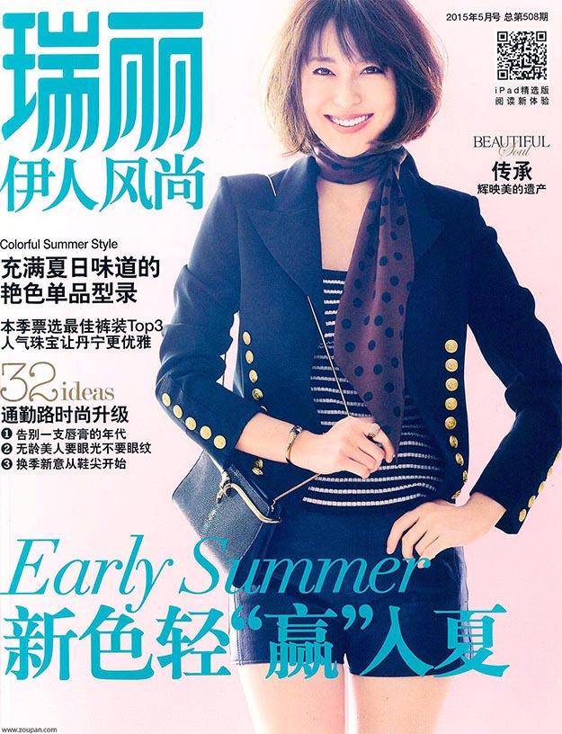 2015年5月瑞丽伊人风尚副刊电子杂志
