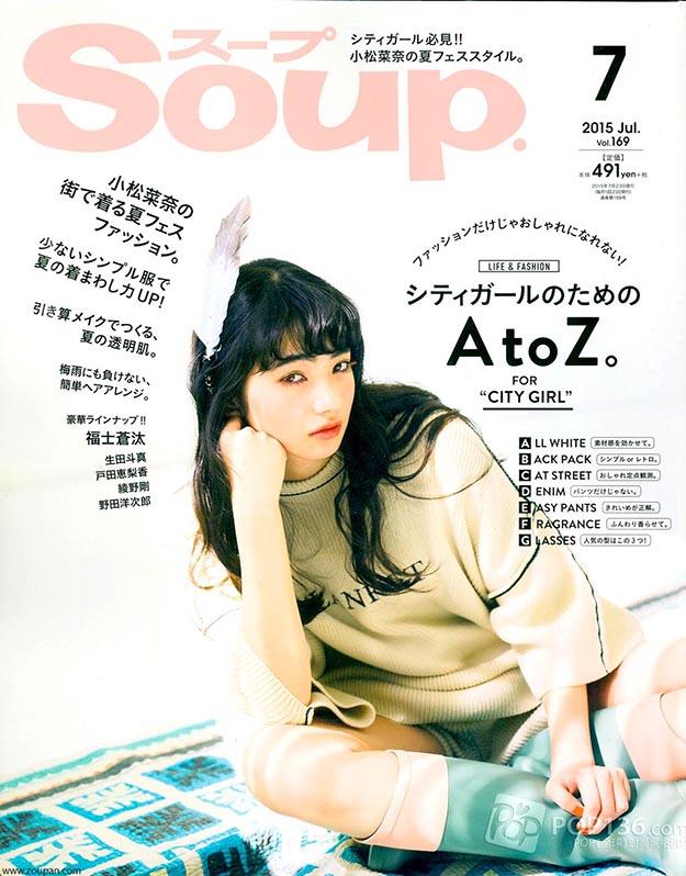 2015年7月soup日文版电子杂志