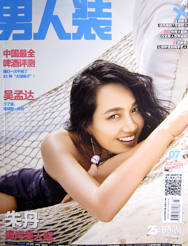 2018年7月男人装PDF电子杂志下载
