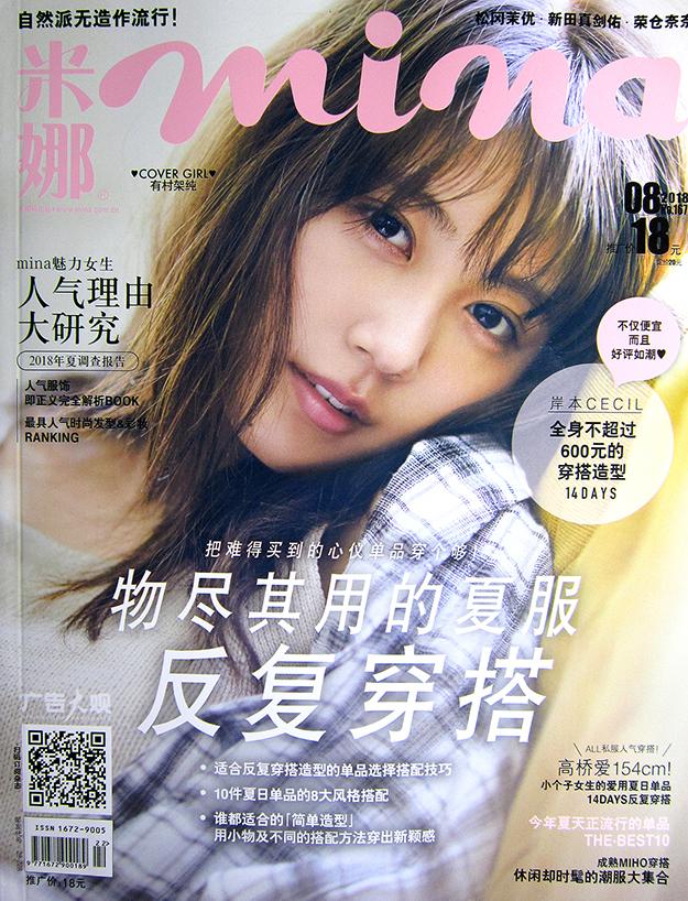 2018年8月米娜PDF电子杂志下载