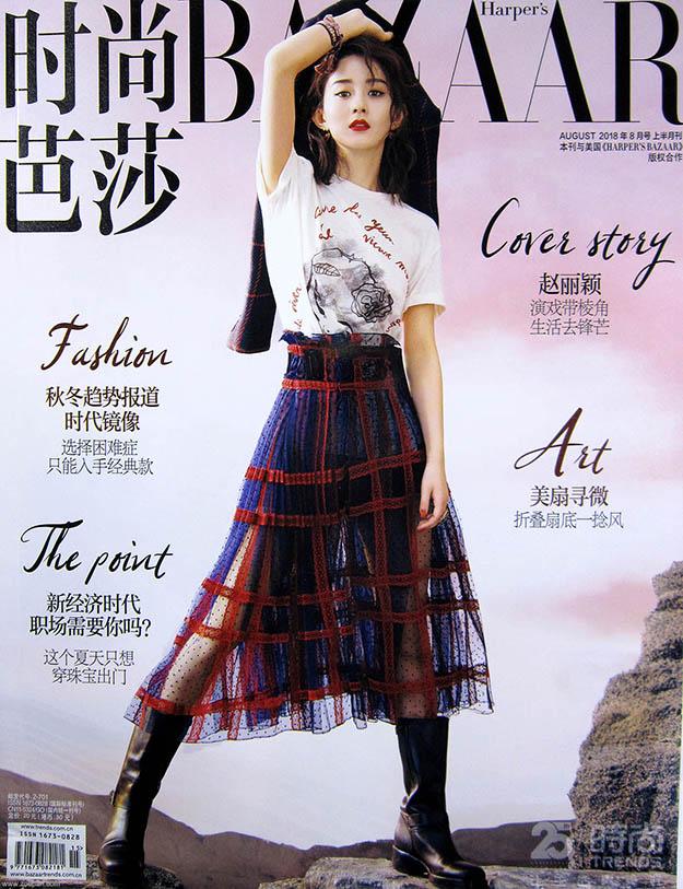 2018年8月上时尚芭莎PDF电子杂志下载