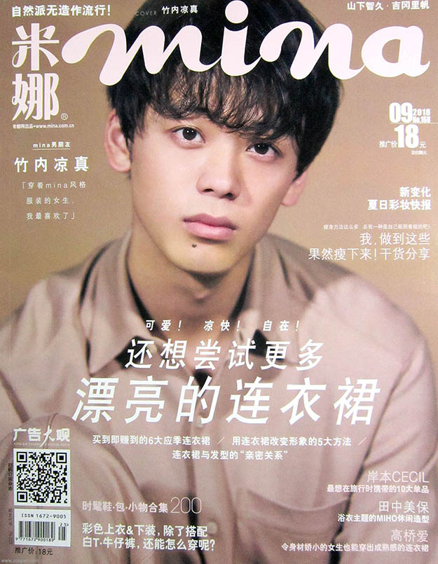 2018年9月米娜PDF电子杂志下载