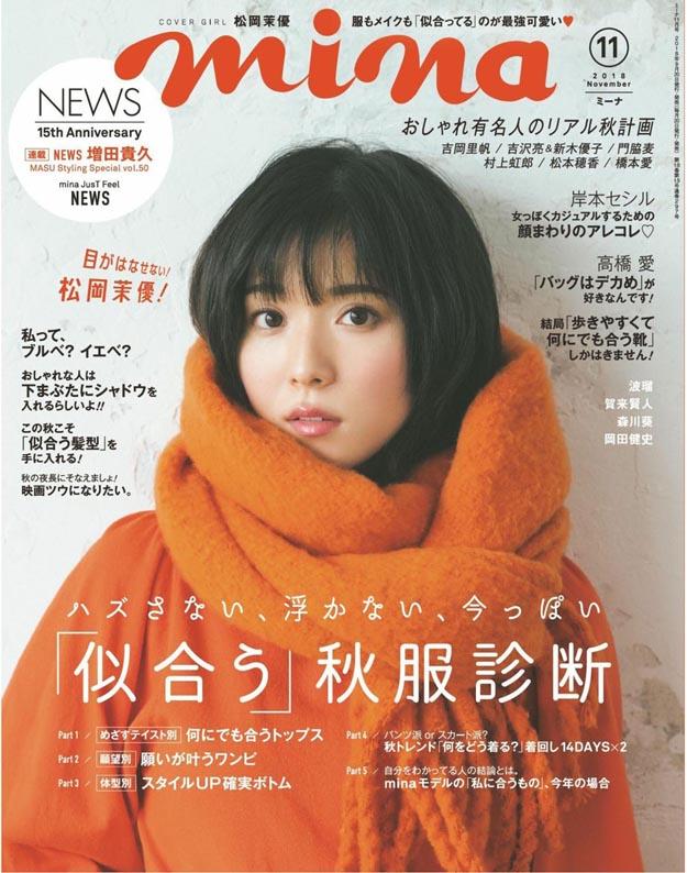 2018年11月mina日文版PDF电子杂志下载