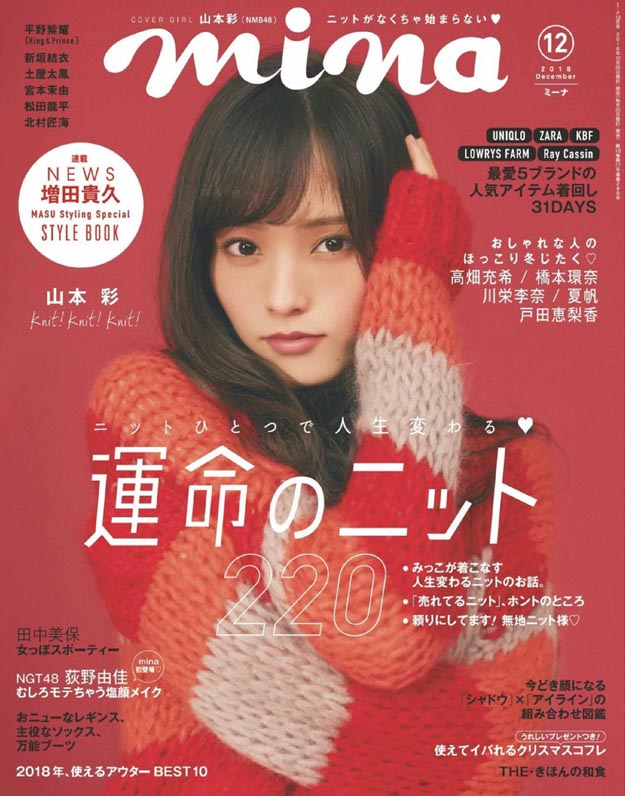 2018年12月mina日文版PDF电子杂志下载