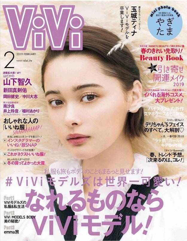2019年2月vivi日文版PDF电子杂志下载
