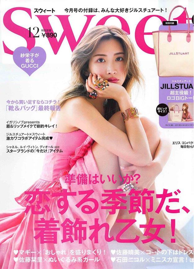 2018年12月sweet日文版PDF电子杂志下载