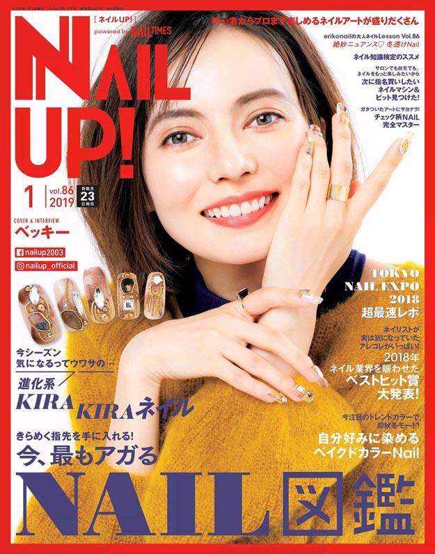 2019年1月Nail up日文版PDF电子杂志下载