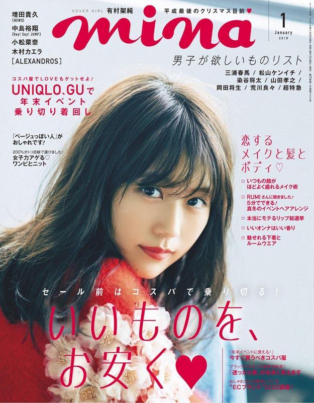 2019年1月mina日文版PDF电子杂志下载