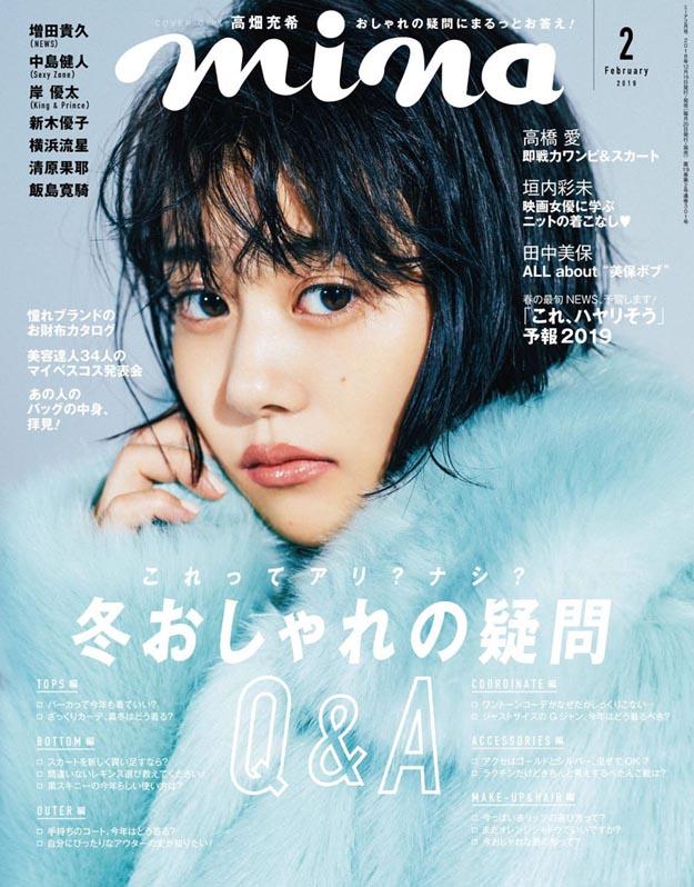 2019年2月mina日文版PDF电子杂志下载