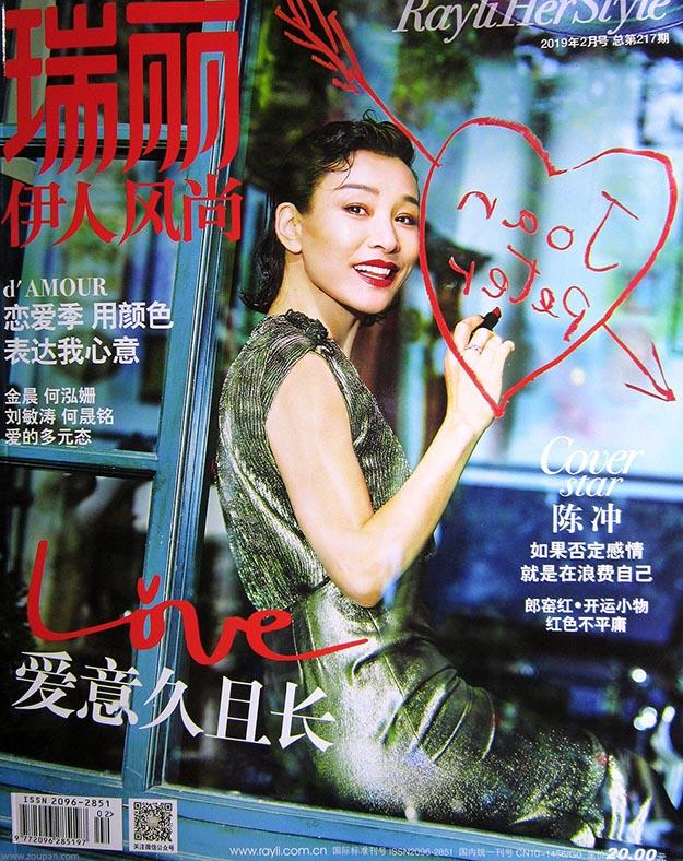 2019年2月瑞丽伊人风尚PDF电子杂志下载