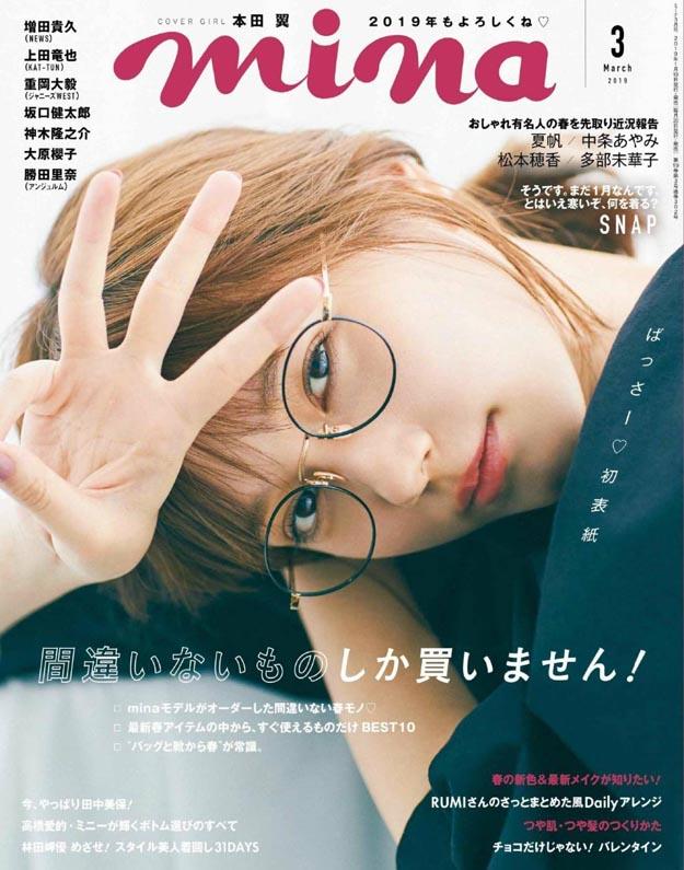2019年3月日本时尚杂志mina杂志PDF电子版下载