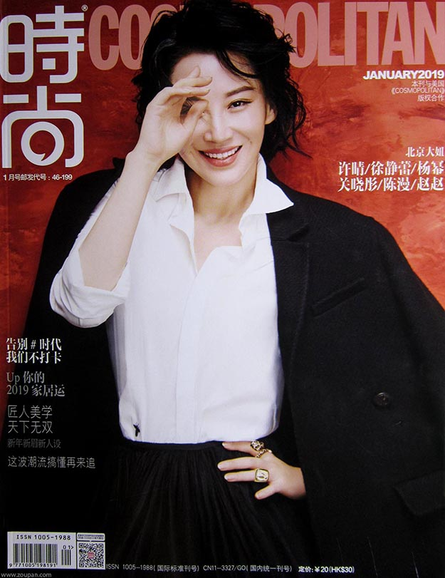 2019年1月时尚cosmopolitan杂志PDF电子版下载