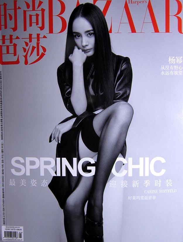 2019年3月上时尚芭莎PDF电子杂志下载