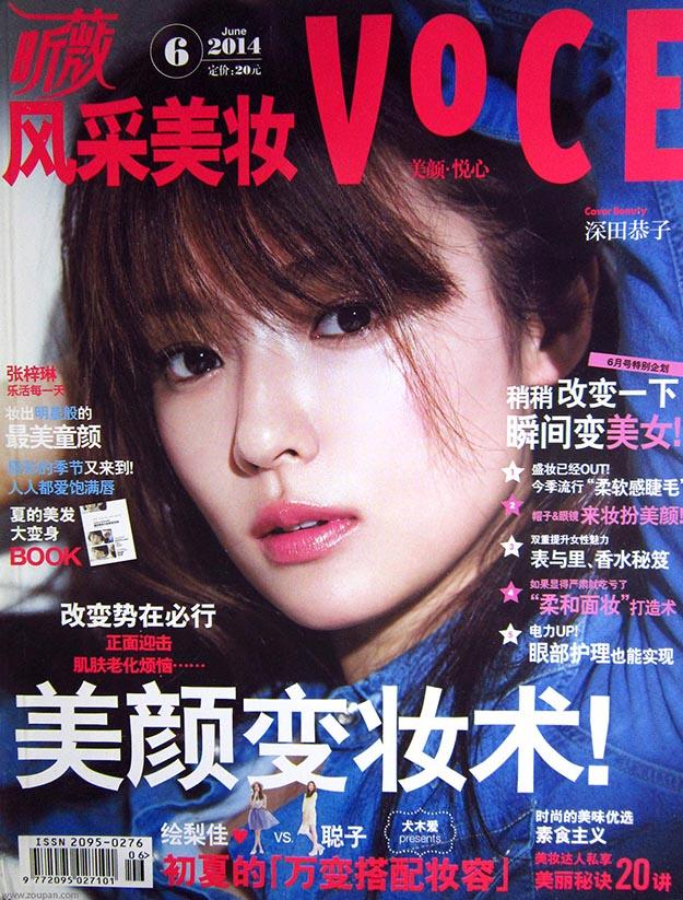 2014年6月昕薇风采美妆PDF电子杂志下载