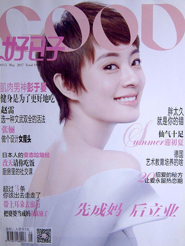 2017年5月好日子杂志PDF电子版下载