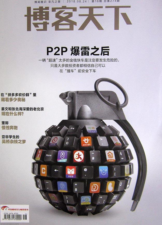 2018年8月博客天下PDF电子杂志下载