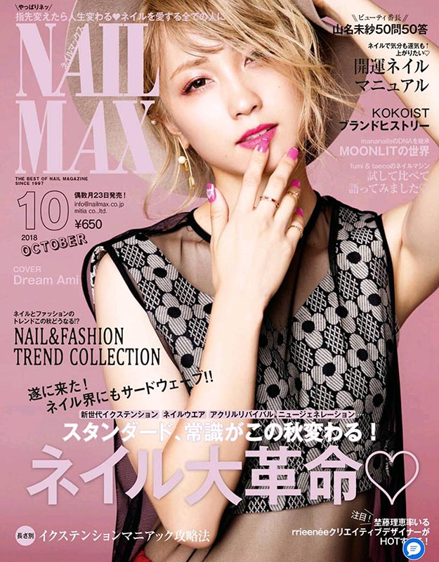 2018年10月nail max日本美甲杂志PDF电子杂志下载