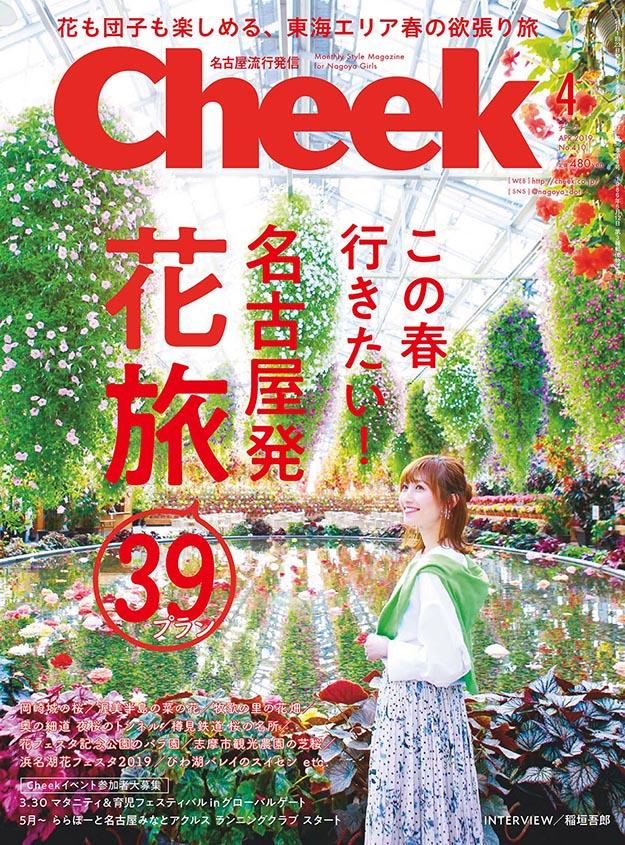 2019年2月cheek杂志PDF电子杂志下载