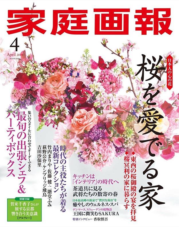 2019年4月家庭画报日本PDF电子杂志下载