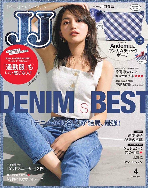 2019年4月JJ日本PDF电子杂志下载