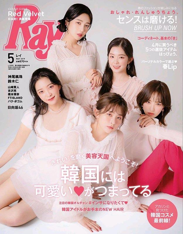 2019年5月Ray日本时尚PDF电子杂志下载