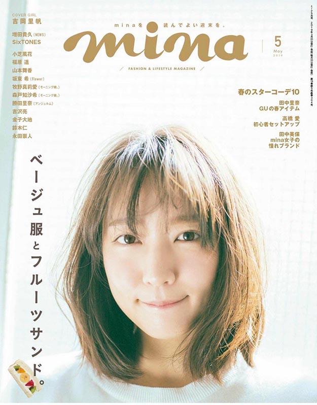 2019年5月mina日本PDF电子杂志下载