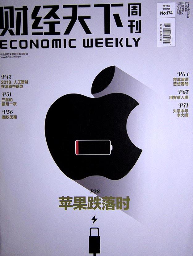 2019年02期财经天下周刊PDF电子杂志下载