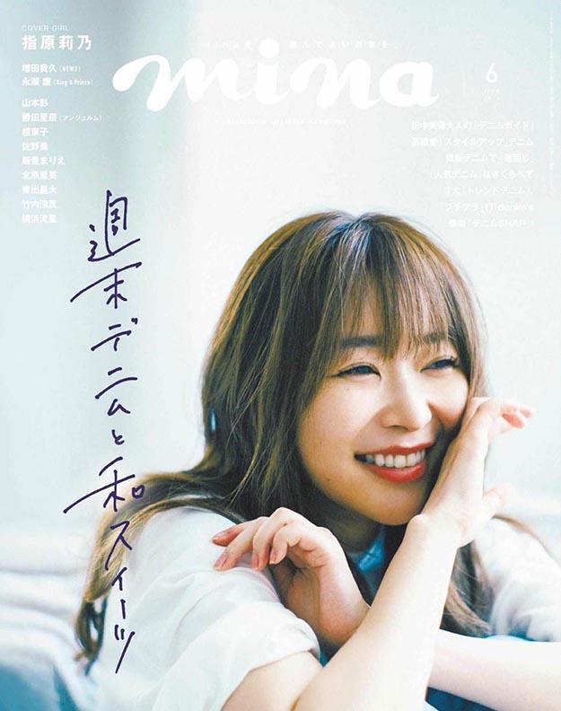 2019年6月mina日本PDF电子杂志下载