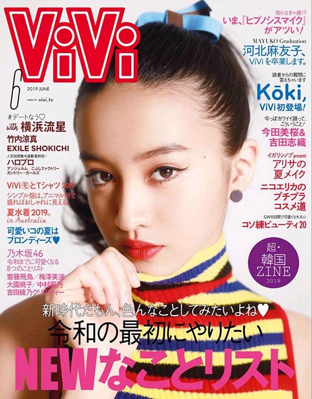 2019年6月日本时尚杂志vivi PDF电子杂志下载
