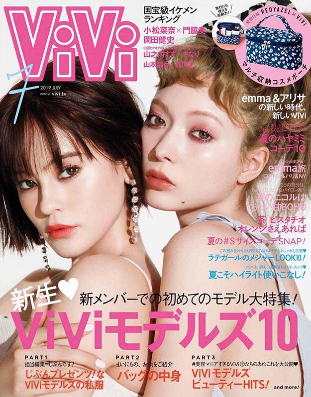 2019年7月vivi日本PDF电子杂志下载