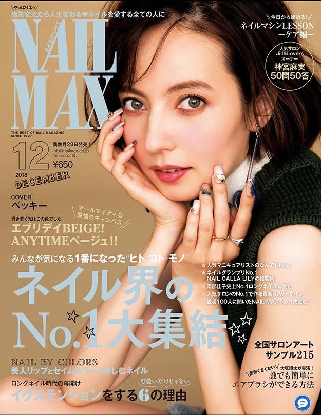 2018年12月nail max日本美甲杂志PDF电子版下载
