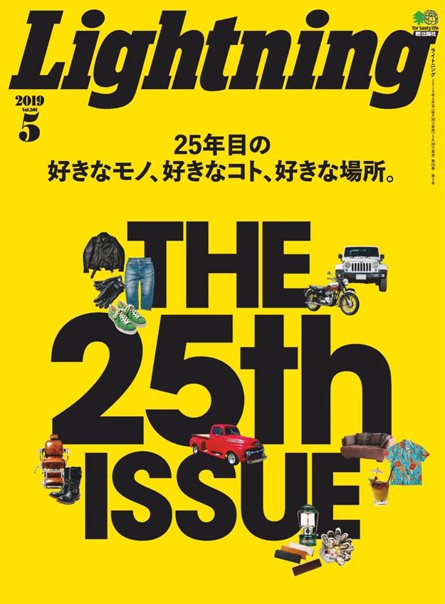 2019年5月日本潮流杂志Lightning PDF电子杂志下载
