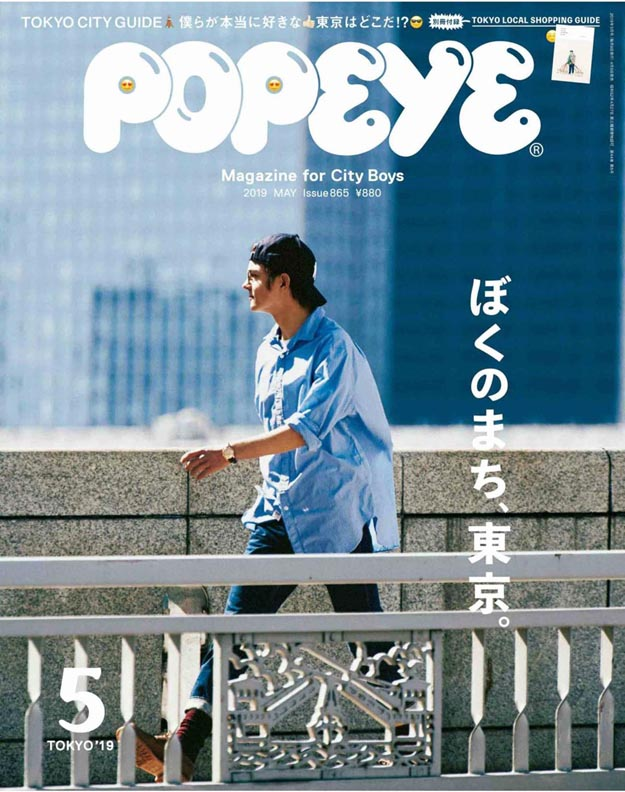 2019年5月日本男装潮流杂志Popeye PDF电子杂志下载