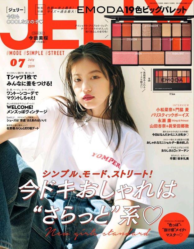 2019年7月日本时尚杂志Jelly PDF电子杂志下载