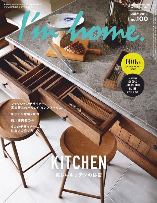 2019年7月日本家装杂志I'm home杂志 PDF电子杂志下载