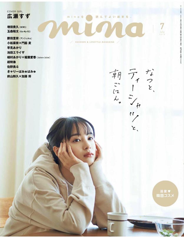 2019年7月日本时尚杂志mina PDF电子杂志下载