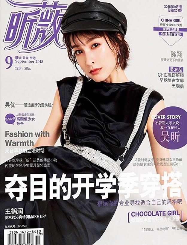 2018年9月昕薇PDF电子杂志下载