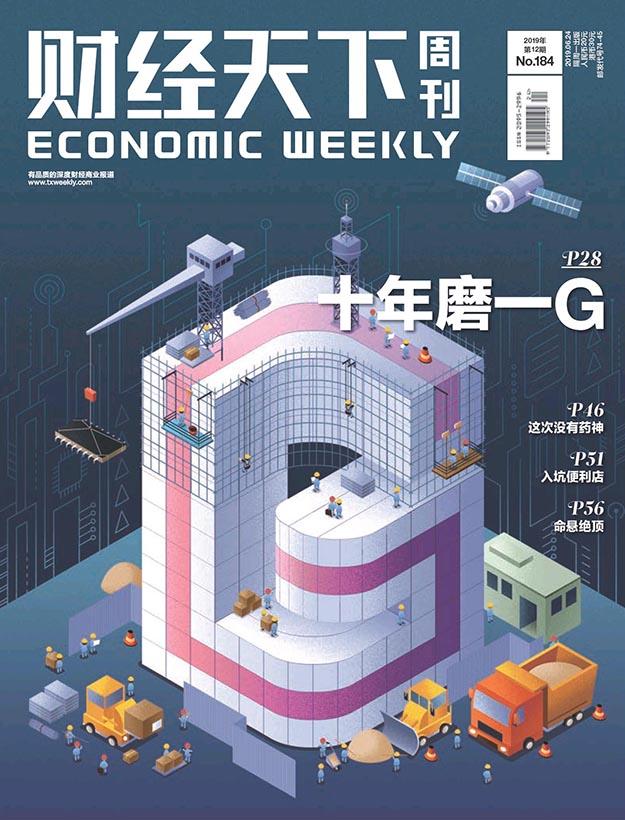 2019年财经天下杂志第12期PDF电子杂志下载No.184