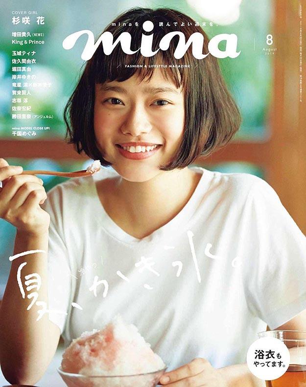 2019年8月日本mina杂志PDF电子杂志下载
