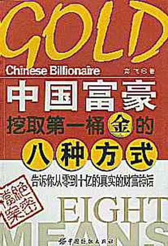 中国富豪挖取第一桶金的八种方式PDF电子书下载 告诉你从零到十亿的真实的财富神话