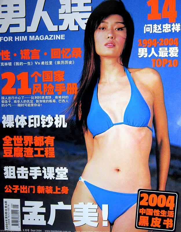 2004年9月男人装杂志PDF电子杂志下载 总期第5期 孟广美