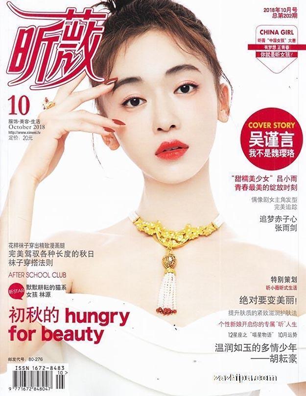 2018年10月昕薇杂志PDF电子杂志下载