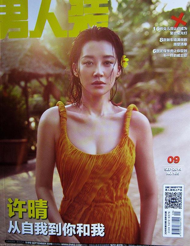 2019年9月男人装杂志PDF电子杂志下载